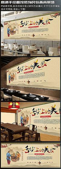 餐饮业装饰背景墙 PSD
