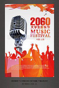 潮流创意大学生音乐节海报设计