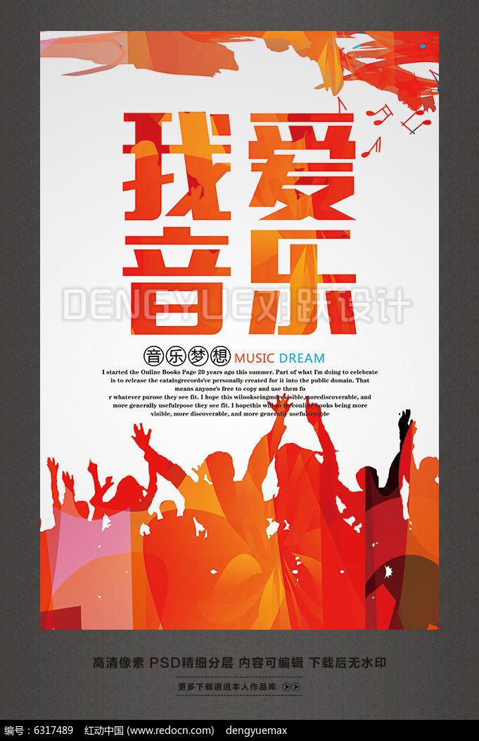青年节创意手绘海报