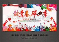 潮流创意致青春毕业季校园宣传海报设计