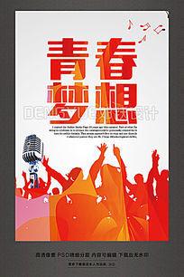 潮流简约青春梦想海报设计