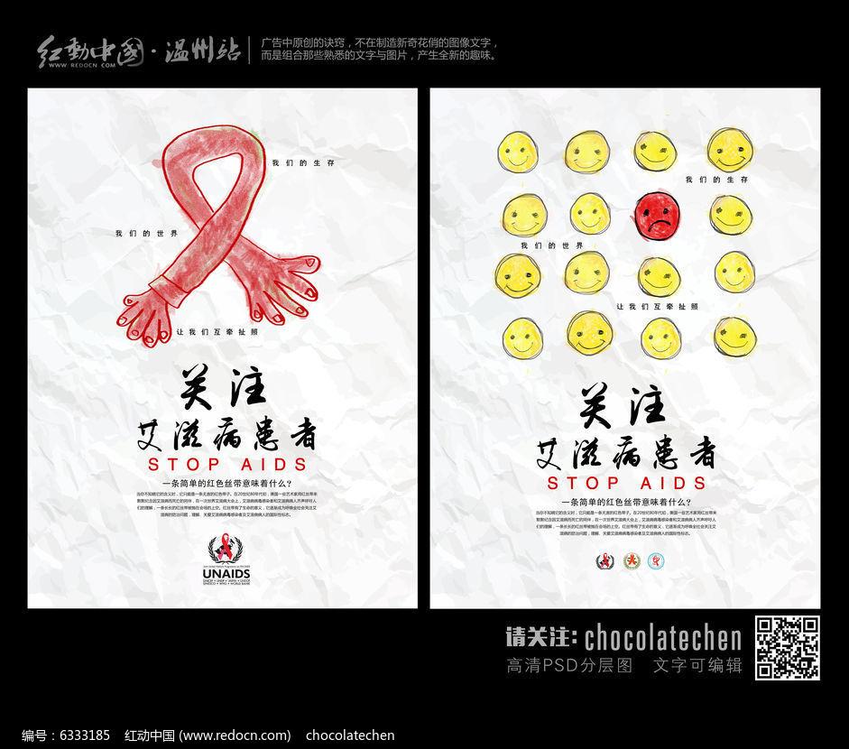 创意艾滋病日海报模板下载