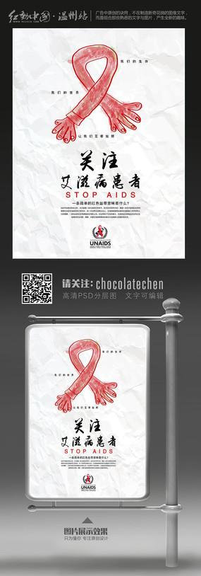 创意倡导关注艾滋病手绘海报