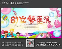 创意卡通61文艺汇演儿童节舞台背景板设计