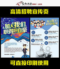 创意企业公司招聘海报DM单宣传页模板