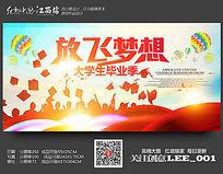 放飞梦想毕业季校园舞台背景海报设计