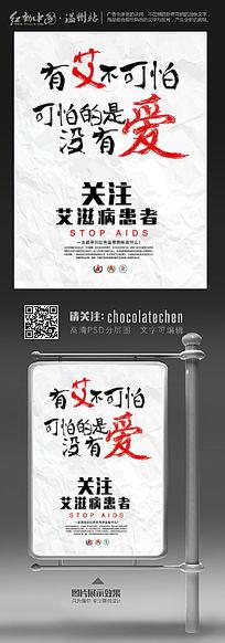 公益艾滋病患者海报模板
