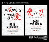 关注艾滋病患者组图海报