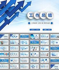 箭头蓝色工作报告工作总结ppt模板 pptx