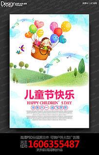 简约创意61儿童节快乐海报模板下载