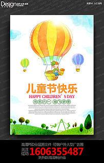 简约创意儿童节快乐海报模板下载