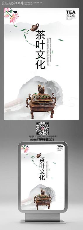 简约大气水墨茶叶文化海报设计