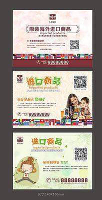 进口食品国外产品宣传单设计