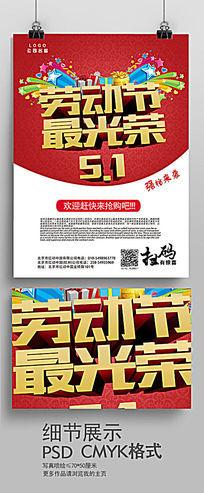 金色立体字五一海报