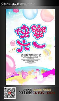 卡通快乐六一儿童节活动海报设计