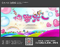 卡通快乐六一儿童节舞台背景板设计