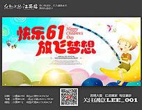 快乐61放飞梦想儿童节舞台背景板设计