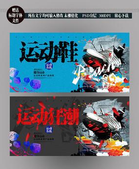 炫酷运动鞋海报设计