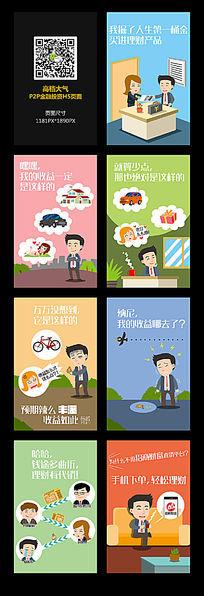 漫画创意金融投资理财h5微场景设计 PSD