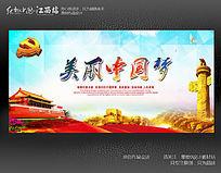 美丽中国梦海报设计