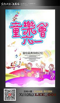 商场六一儿童节活动海报设计