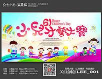 少儿61才艺大赛儿童节舞台背景板设计