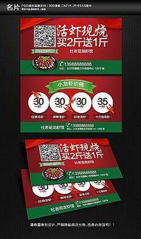 水产龙虾外卖订餐卡名片