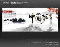 水墨中国梦勤俭节约海报设计