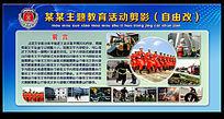 武警消防宣传栏消防展板消防文化墙
