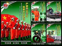 武警消防展板消防宣传画