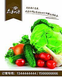 新鲜食材蔬菜快餐海报
