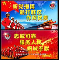 忠诚可靠服务人民竭诚奉献消防展板消防支队展板