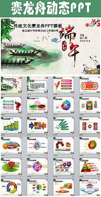 中国传统文化赛龙舟ppt动态模板