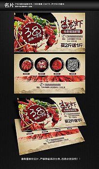 中国风龙虾大闸蟹订餐外卖卡名片