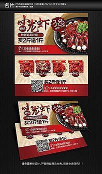 中国风龙虾大闸蟹外卖订餐卡名片