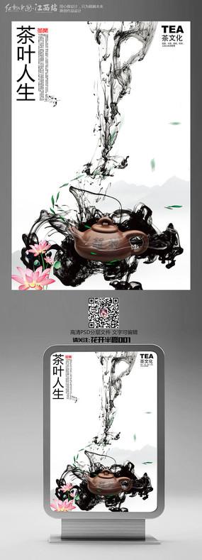 中国风水墨茶叶文化海报设计