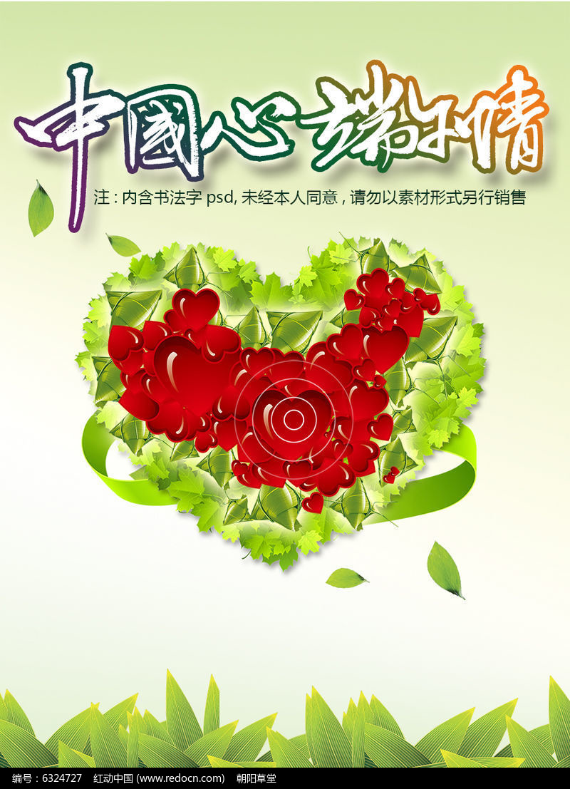 中国心端午情主题创意