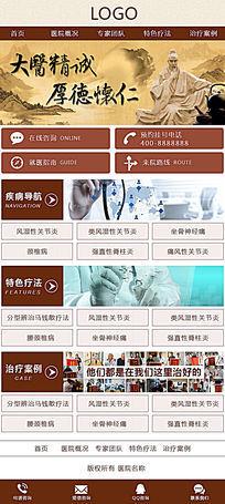中医医院手机网站首页设计psd
