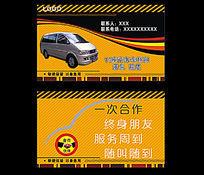 租车名片商业款设计CDR模板下载