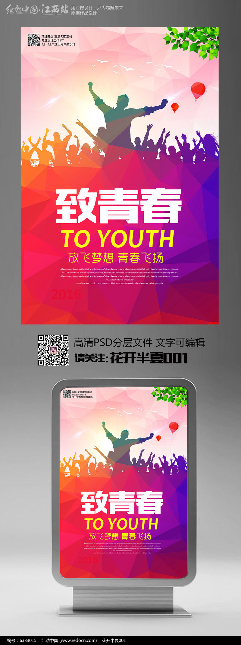 毕业季致青春海报设计图片