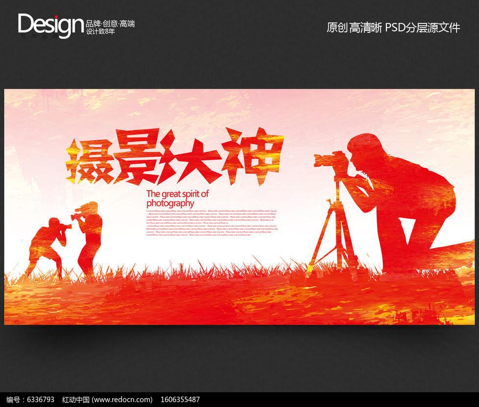 炫彩创意摄影比赛宣传海报模板下载
