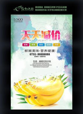 炫彩酷炫中国风香蕉水果海报设计