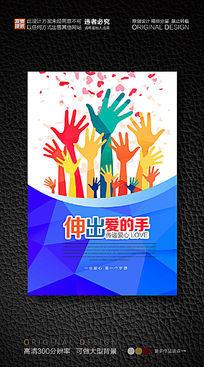 倡导募捐活动海报