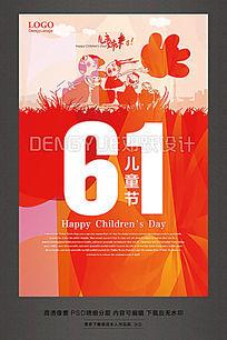潮流时尚六一儿童节促销海报