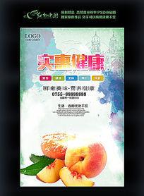 创意水彩背景水果商业海报广告