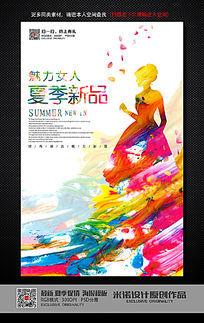 创意水彩夏季新品促销海报设计