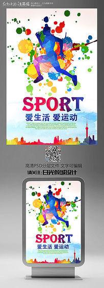 创意运动健身海报设计