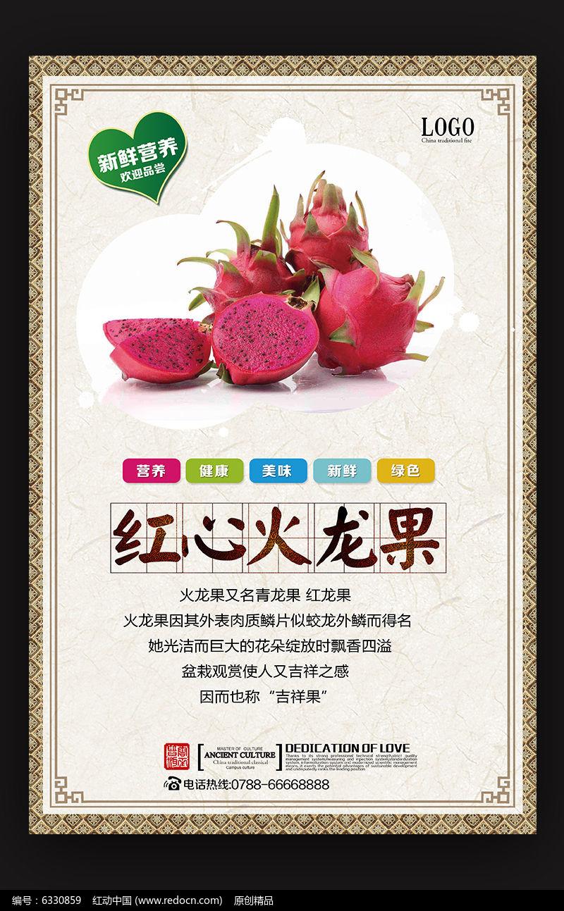 创意中国风火龙果促销海报设计图片下载