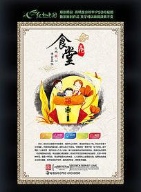 创意中国风食堂美食文化挂画设计素材下载PSD