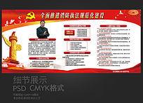 党政消防执法展板